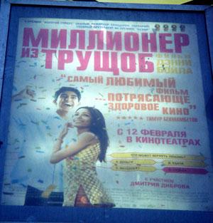 slumdog milionaire en russie