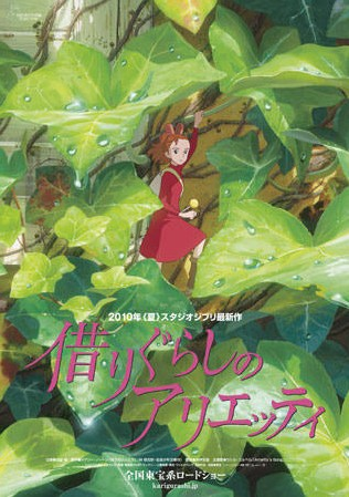 arrietty_poster_japan