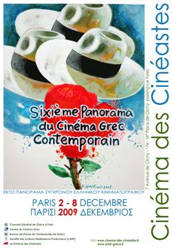 6e Panorama du cinéma grec contemporain à Paris