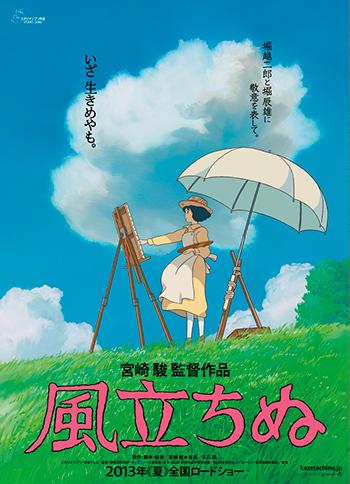 kaze tachinu le vent s'est levé hayao miyazaki poster affiche