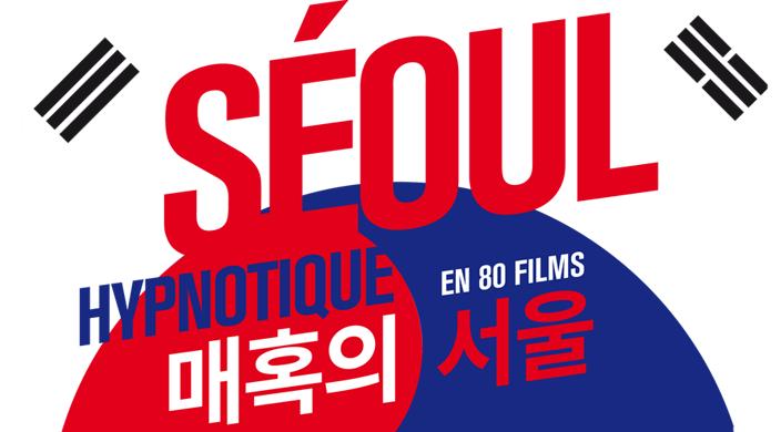 Séoul hypnotique