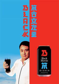 Black Movie 2016